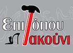ΤΣΑΓΚΑΡΗΣ ΠΕΡΙΣΤΕΡΙ - ΕΠΙΤΟΠΟΥ ΤΑΚΟΥΝΙ